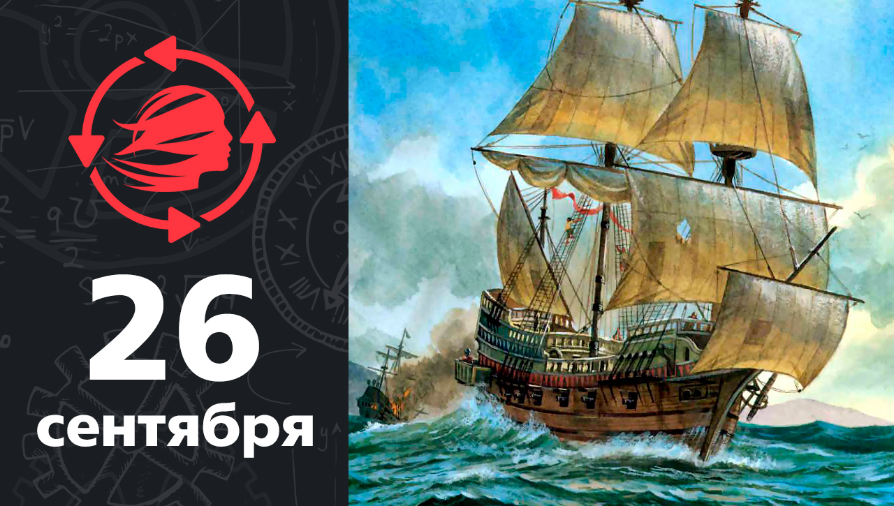 Картинки по запросу Британский мореплаватель и пират Фрэнсис Дрейк вернулся из кругосветного путешествия